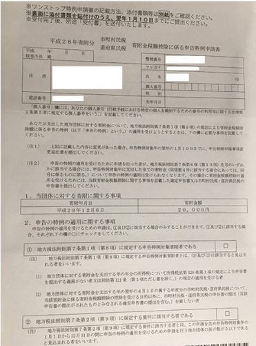 「ふるさと納税ワンストップ特例制度」ある自治体の申請書一例