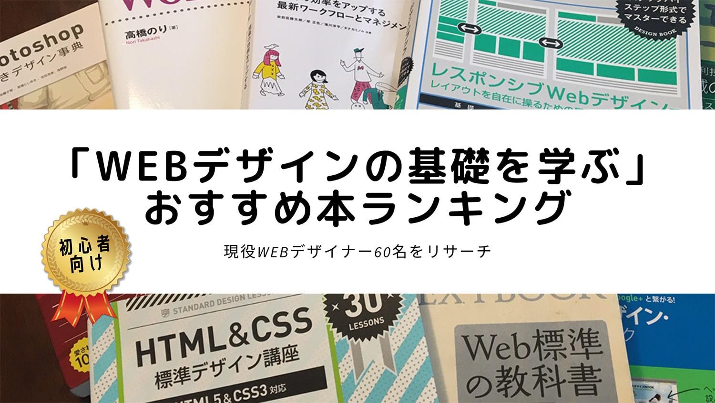 初心者向け「webデザイン」おすすめ本ランキング