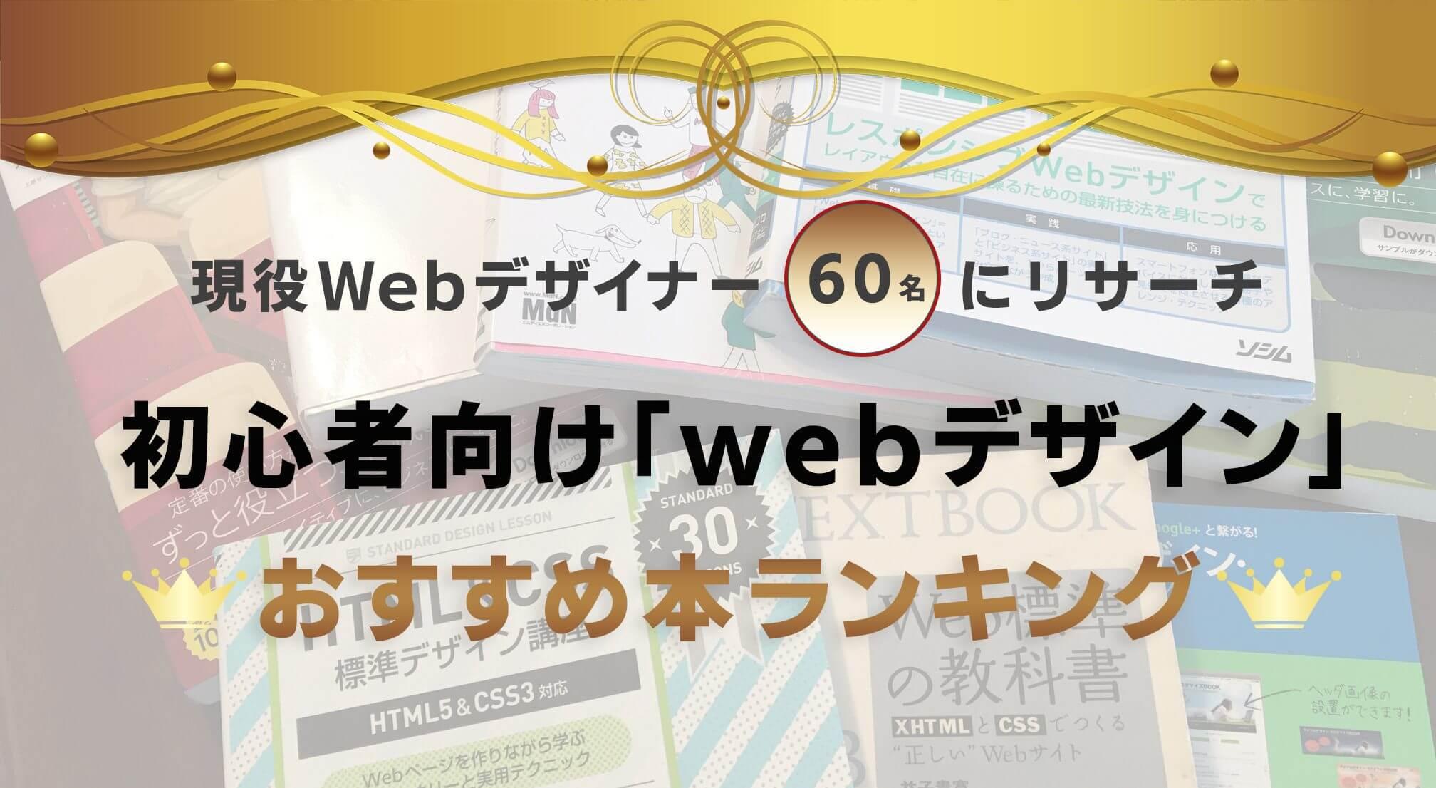 現役Webデザイナー60名にリサーチ!初心者向け「webデザイン」おすすめ本ランキング