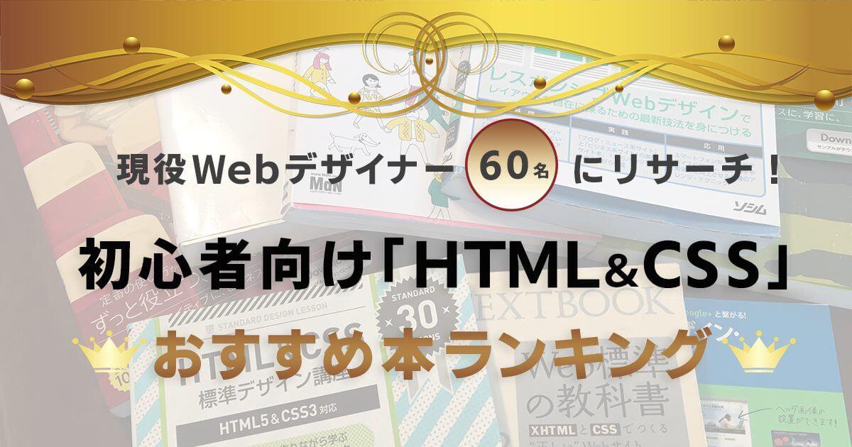 現役Webデザイナー60名にリサーチ!初心者向け「HTML&CSS」おすすめ本ランキング